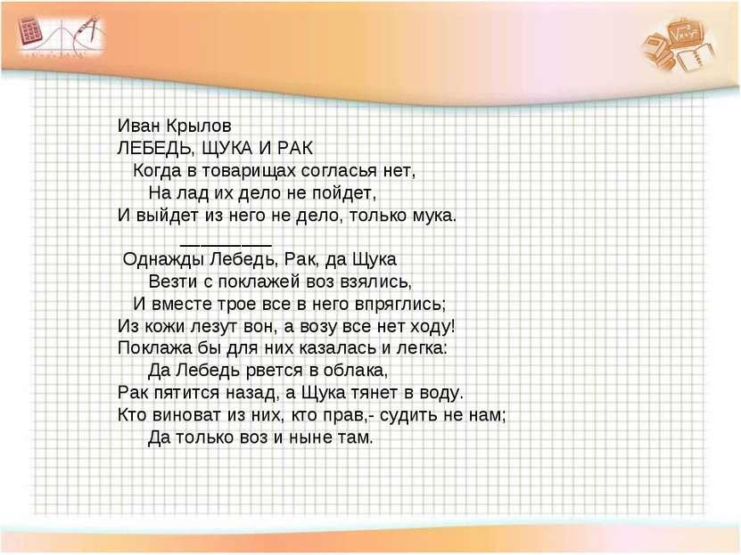 Иван Крылов ЛЕБЕДЬ, ЩУКА И РАК Когда в товарищах согласья нет, На лад их дело...