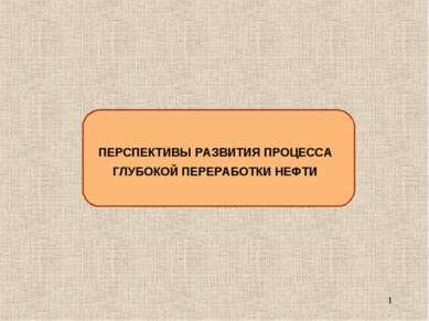 * ПЕРСПЕКТИВЫ РАЗВИТИЯ ПРОЦЕССА ГЛУБОКОЙ ПЕРЕРАБОТКИ НЕФТИ