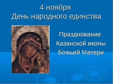 4 ноября День народного единства Празднование Казанской иконы Божьей Матери