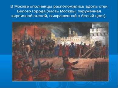 В Москве ополченцы расположились вдоль стен Белого города (часть Москвы, окру...