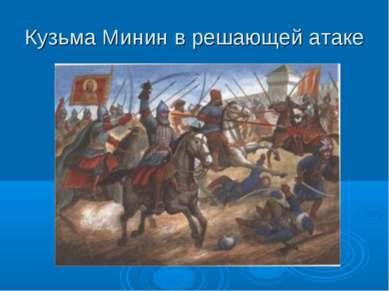 Кузьма Минин в решающей атаке