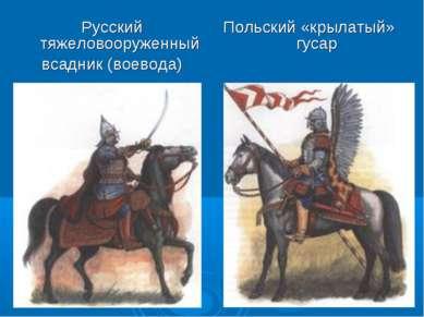 Русский тяжеловооруженный всадник (воевода) Польский «крылатый» гусар