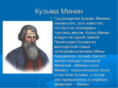 Кузьма Минин Год рождения Кузьмы Минина неизвестен, зато известно, что был он...