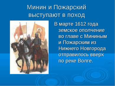 Минин и Пожарский выступают в поход В марте 1612 года земское ополчение во гл...