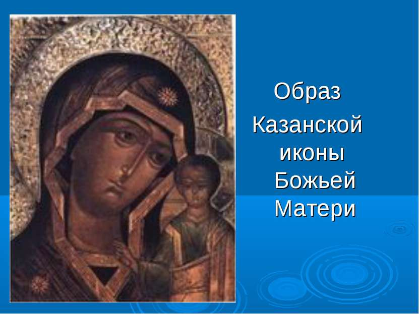 Образ Казанской иконы Божьей Матери