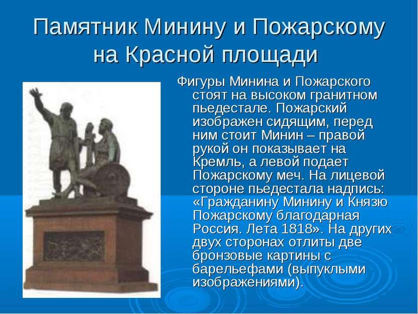 Памятник Минину и Пожарскому на Красной площади Фигуры Минина и Пожарского ст...
