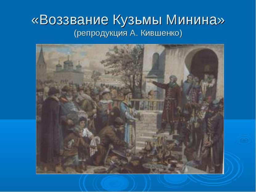 «Воззвание Кузьмы Минина» (репродукция А. Кившенко)