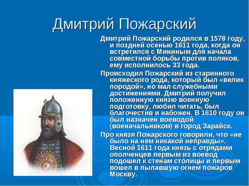 Дмитрий Пожарский Дмитрий Пожарский родился в 1578 году, и поздней осенью 161...