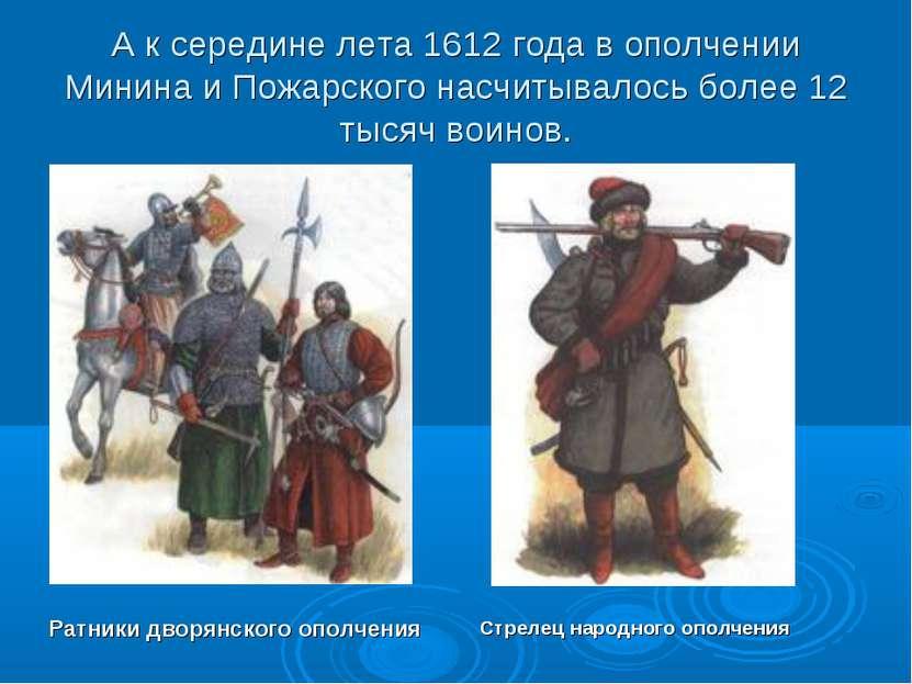 А к середине лета 1612 года в ополчении Минина и Пожарского насчитывалось бол...
