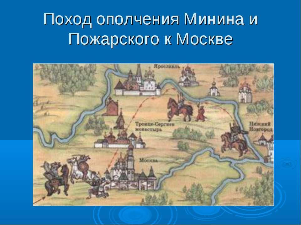 Поход ополчения Минина и Пожарского к Москве