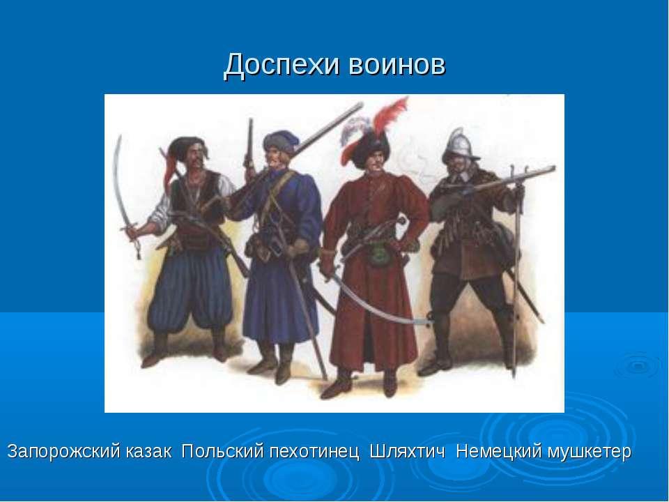 Доспехи воинов Запорожский казак Польский пехотинец Шляхтич Немецкий мушкетер