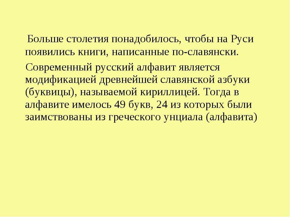 Больше столетия понадобилось, чтобы на Руси появились книги, написанные по-сл...