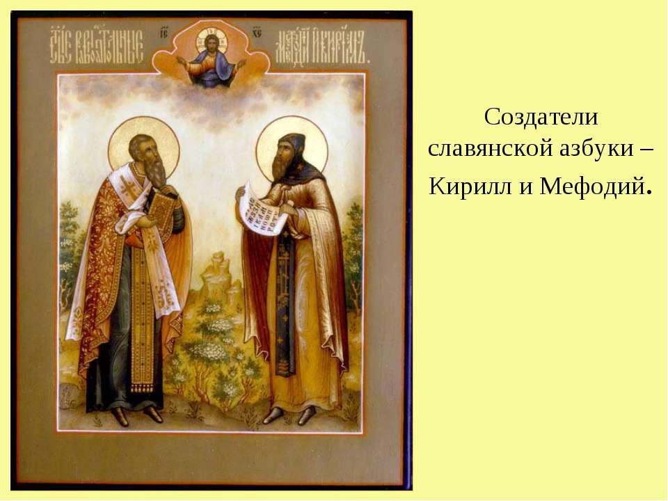 Создатели славянской азбуки – Кирилл и Мефодий.