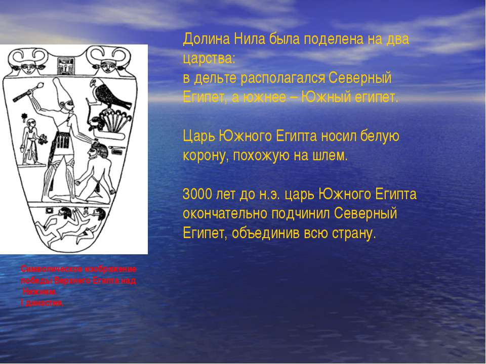 Символическое изображение победы Верхнего Египта над Нижним. I династия. До...