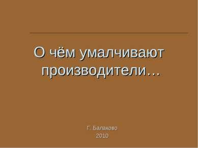 О чём умалчивают производители… Г. Балаково 2010