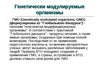 Генетически модулируемые организмы  ГМО (Genetically mоdulated organisms, G...