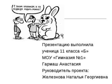 Презентацию выполнила ученица 11 класса «Б» МОУ «Гимназия №1» Гармаш Анастаси...