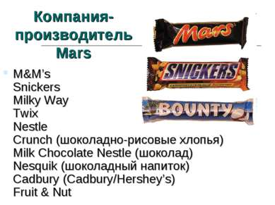 Компания- производитель Mars M&M's Snickers Milky Way Twix Nestle Crunch (шок...