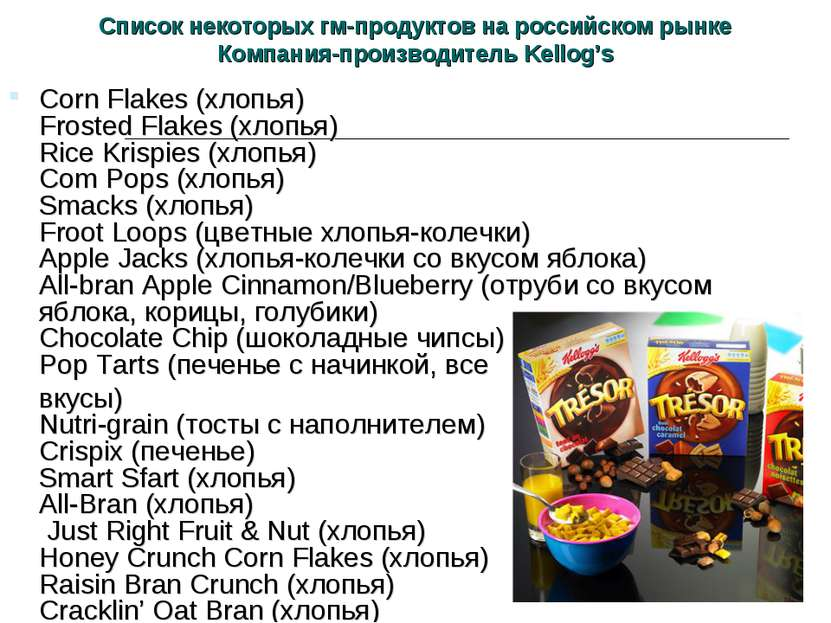 Список некоторых гм-продуктов на российском рынке Компания-производитель Kell...