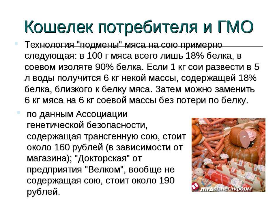 """Кошелек потребителя и ГМО Технология """"подмены"""" мяса на сою примерно следующая..."""