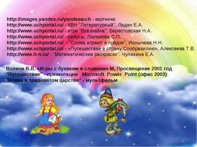 http://images.yandex.ru/yandsearch - картинки http://www.uchportal.ru/ - КВН ...