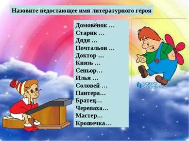 Домовёнок … Старик … Дядя … Почтальон … Доктор … Князь … Сеньор… Илья … Солов...
