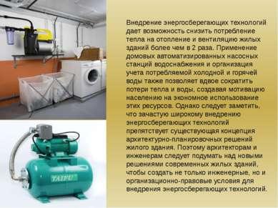 Внедрение энергосберегающих технологий дает возможность снизить потребление т...
