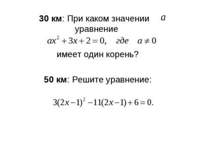 30 км: При каком значении уравнение имеет один корень? 50 км: Решите уравнение: