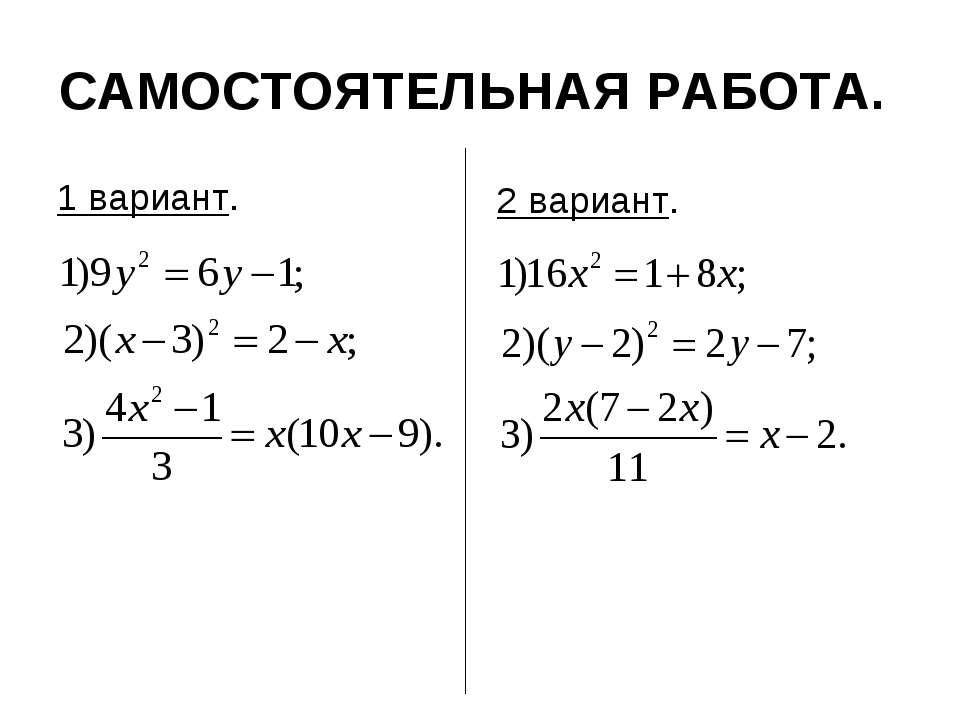 САМОСТОЯТЕЛЬНАЯ РАБОТА. 1 вариант. 2 вариант.