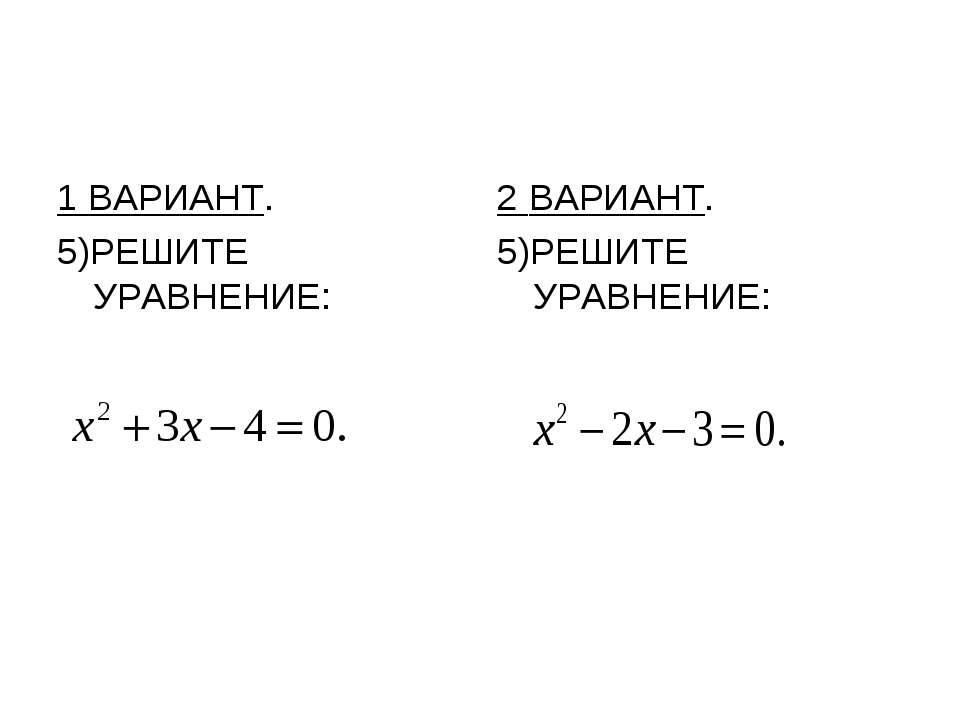 1 ВАРИАНТ. 5)РЕШИТЕ УРАВНЕНИЕ: 2 ВАРИАНТ. 5)РЕШИТЕ УРАВНЕНИЕ: