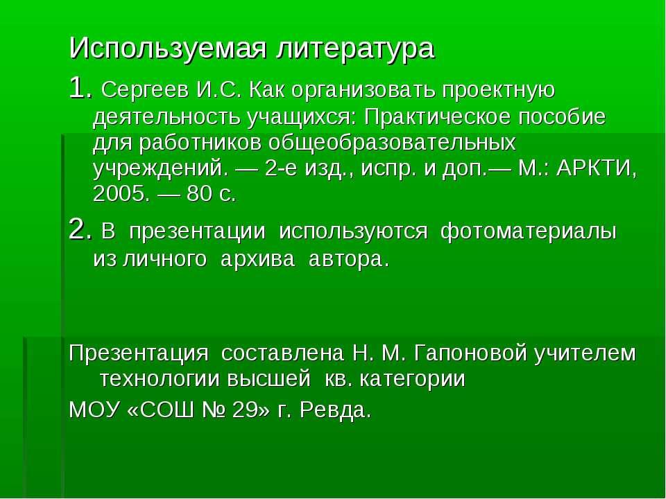 Используемая литература 1. Сергеев И.С. Как организовать проектную деятельнос...