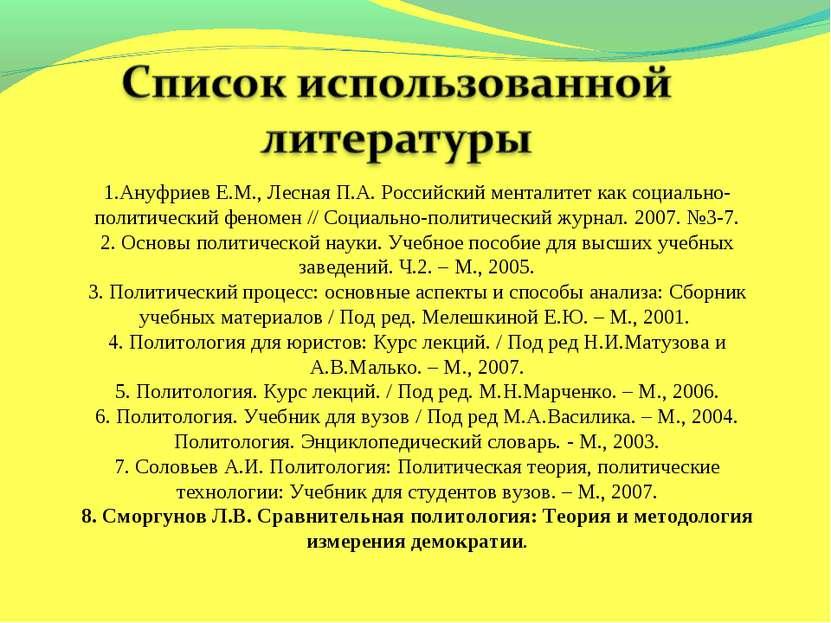1.Ануфриев Е.М., Лесная П.А. Российский менталитет как социально-политический...