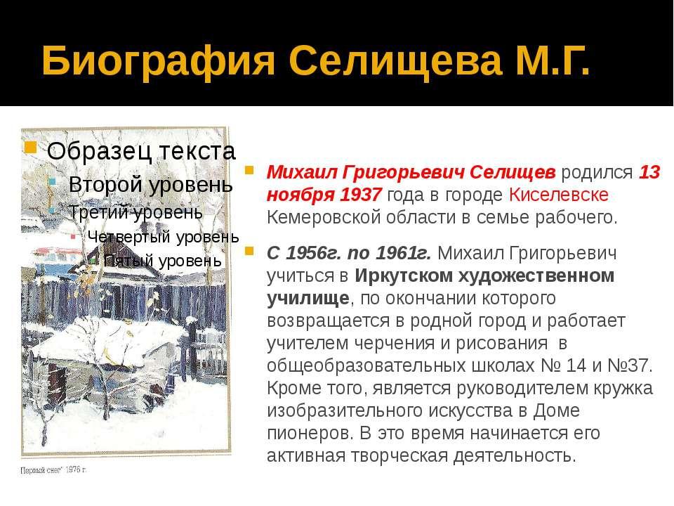 Биография Селищева М.Г. Михаил Григорьевич Селищев родился 13 ноября 1937 год...
