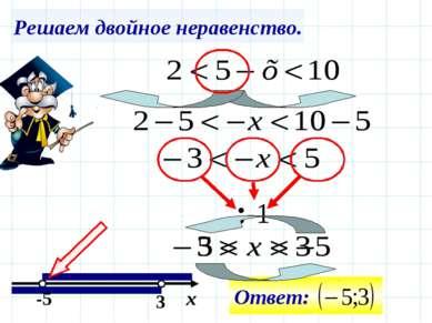 Решаем двойное неравенство. :-1 -5 3 х