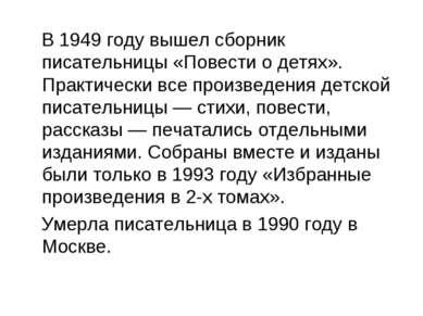 В1949 годувышел сборник писательницы «Повести о детях». Практически все про...