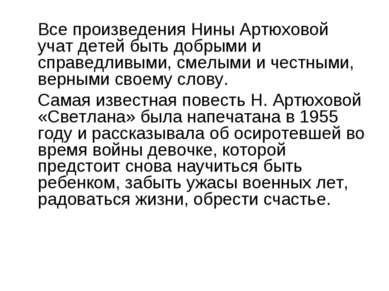Все произведения Нины Артюховой учат детей быть добрыми и справедливыми, смел...