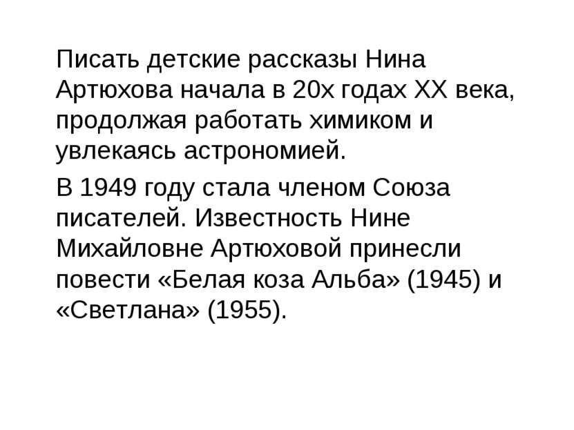 Писать детские рассказы Нина Артюхова начала в 20х годах XX века, продолжая р...