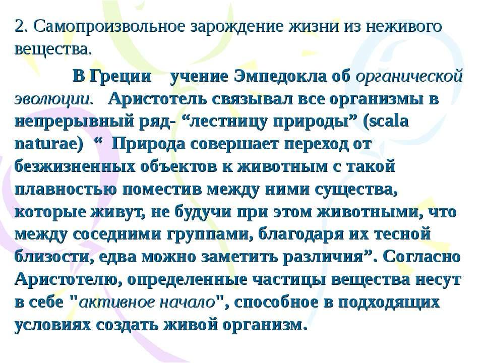 2. Самопроизвольное зарождение жизни из неживого вещества. В Греции учение Эм...