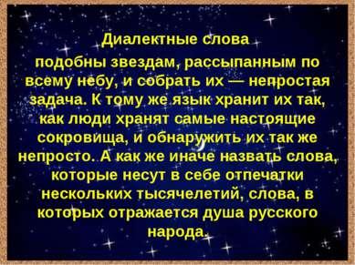 Диалектные слова подобны звездам, рассыпанным по всему небу, и собрать их — н...