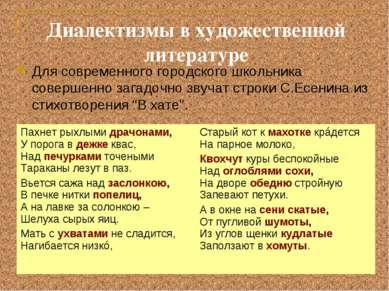 Диалектизмы в художественной литературе Для современного городского школьника...