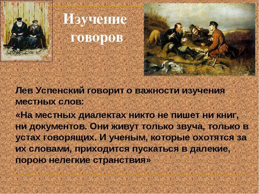 Изучение говоров Лев Успенский говорит о важности изучения местных слов: «На ...