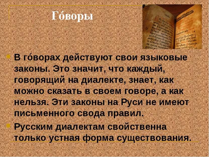 Гóворы В гóворах действуют свои языковые законы. Это значит, что каждый, гово...