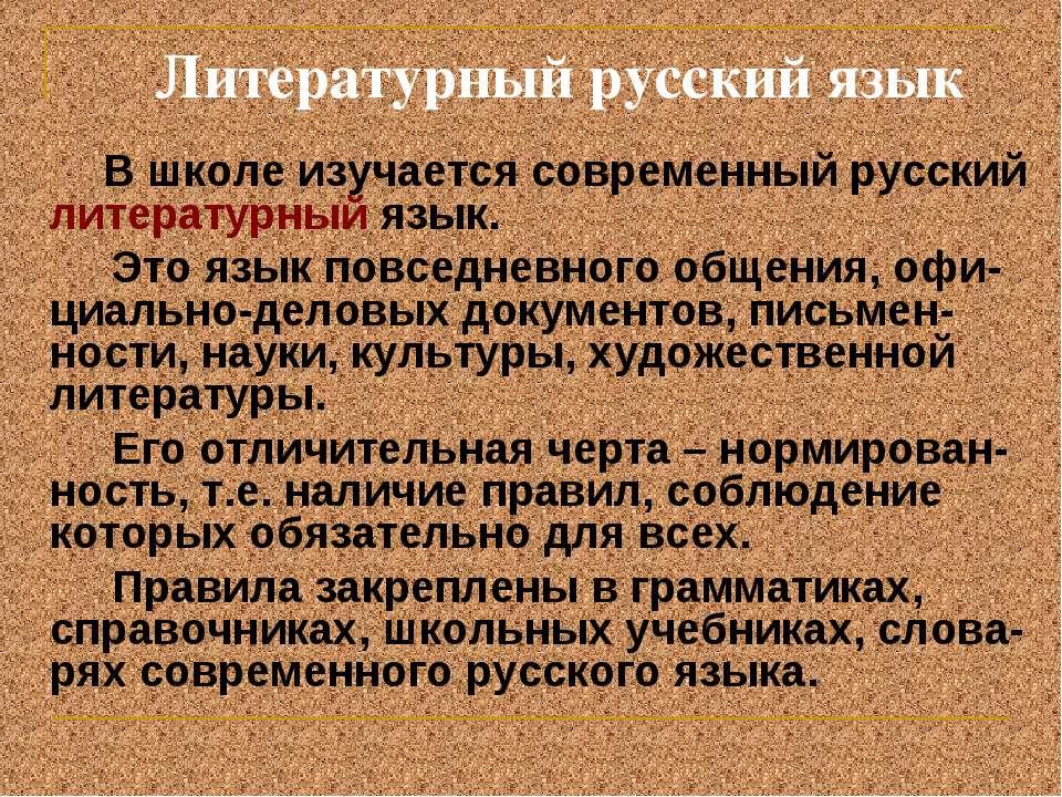Литературный русский язык В школе изучается современный русский литературный ...