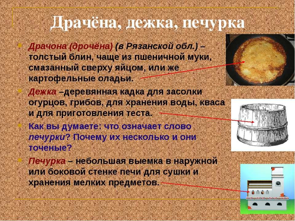 Драчёна, дежка, печурка Драчона (дрочёна) (в Рязанской обл.) – толстый блин, ...