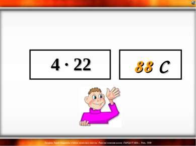 4 · 22 88 С Лазарева Лидия Андреевна, учитель начальных классов, Рижская осно...