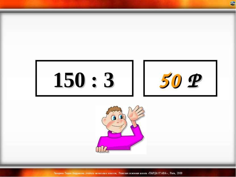150 : 3 50 Р Лазарева Лидия Андреевна, учитель начальных классов, Рижская осн...