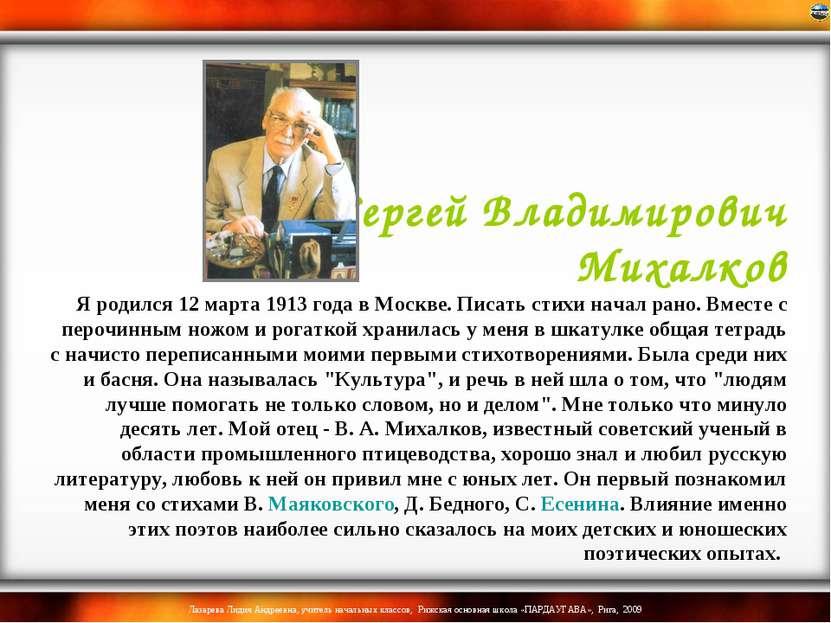 Сергей Владимирович Михалков Я родился 12 марта 1913 года в Москве. Писать ст...