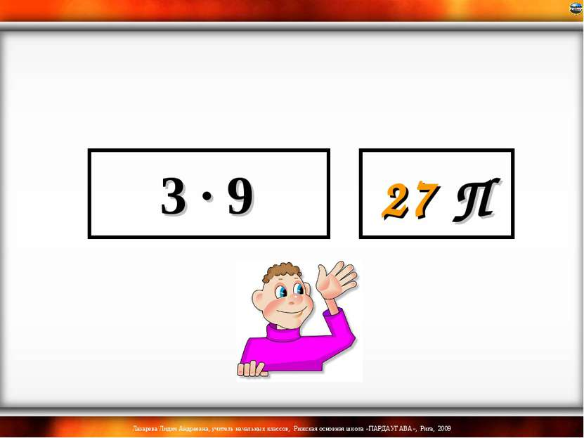 3 · 9 27 П Лазарева Лидия Андреевна, учитель начальных классов, Рижская основ...