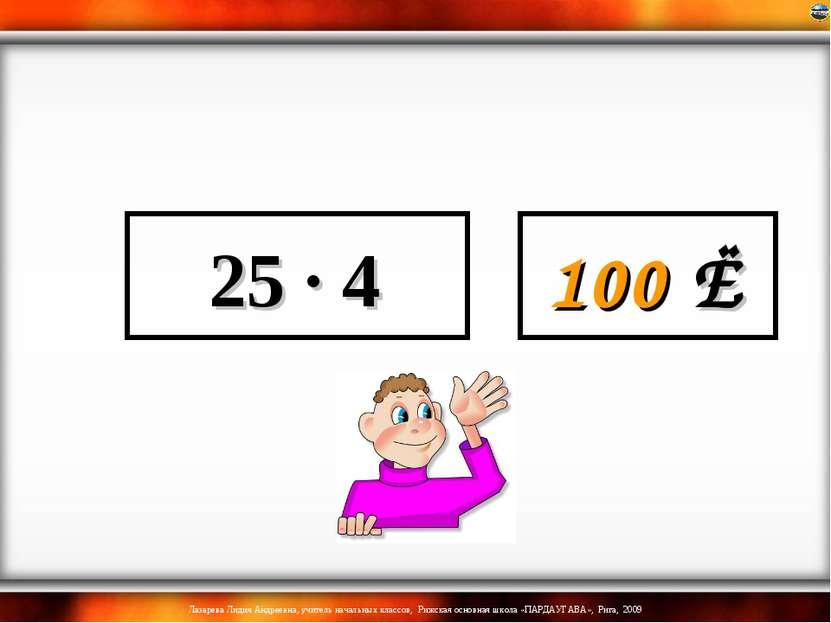 25 · 4 100 Ё Лазарева Лидия Андреевна, учитель начальных классов, Рижская осн...