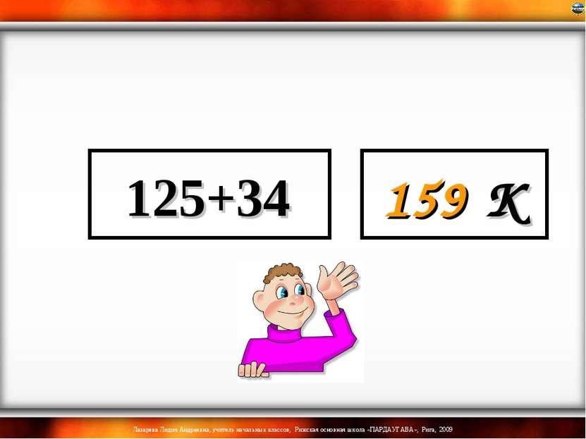 125+34 159 К Лазарева Лидия Андреевна, учитель начальных классов, Рижская осн...